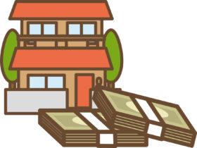 住宅ローン 税金