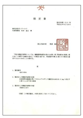 エアープロット 国土交通大臣 建築基準法20条